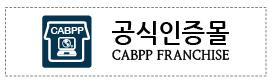 CABPP 솔루션